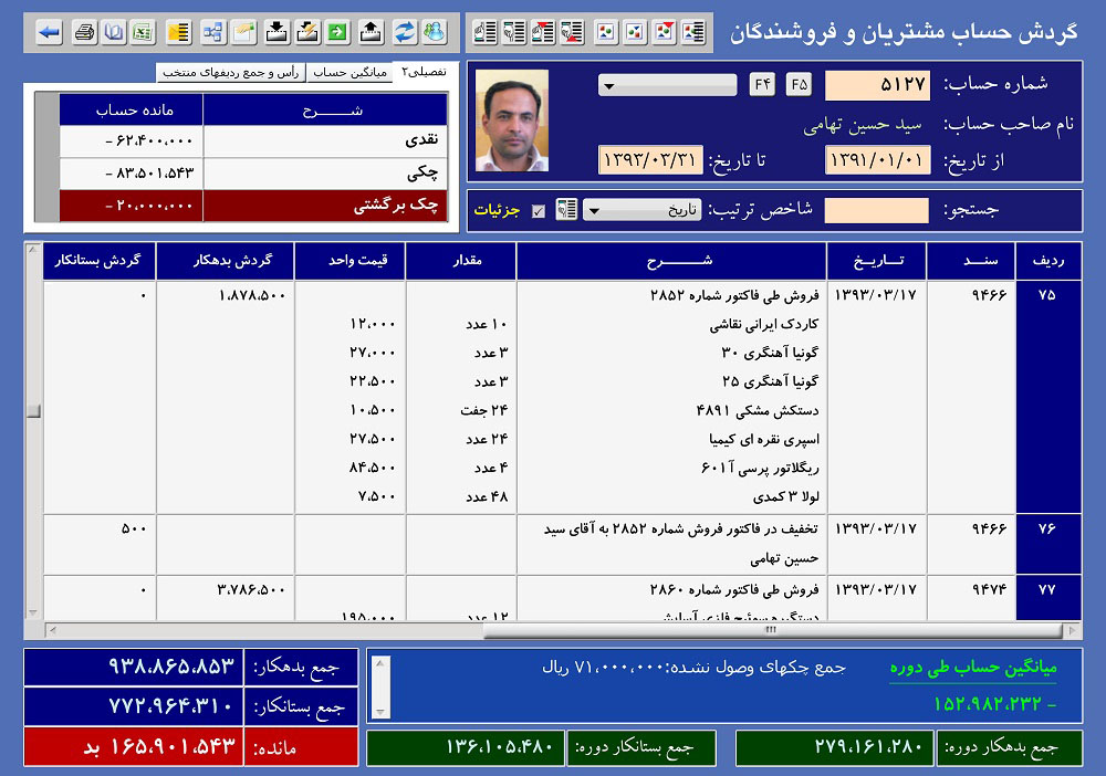 گزارش سنواتی در نرم افزار حسابداری